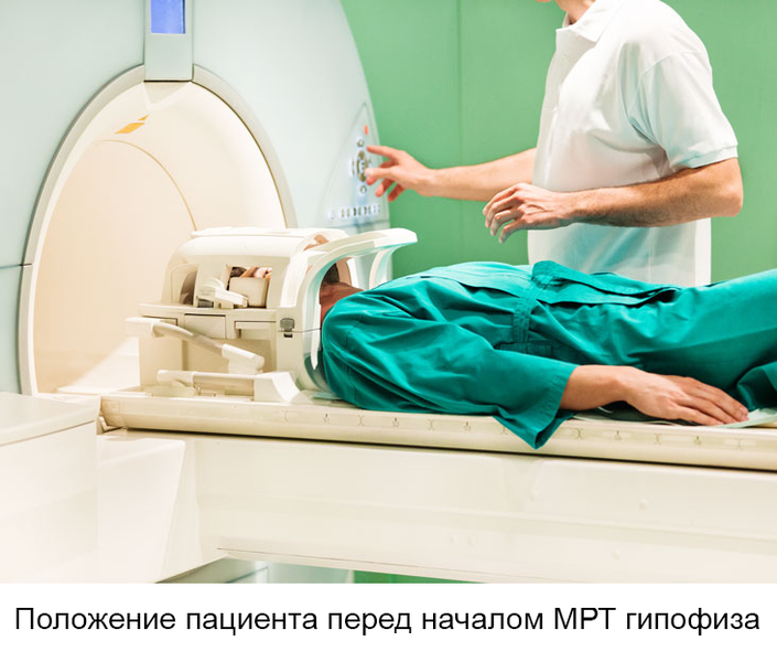 подготовка к МРТ гипофиза